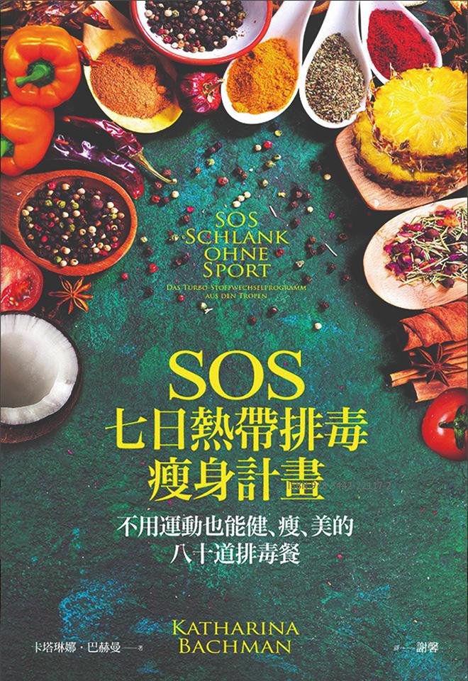 Book CN   SOS - Exercise Schmexercise